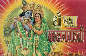 श्री राधा सहस्रनामावली: Shri Radha Sahasranama