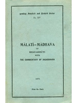 मालतीमाधवं नाम प्रकरणं: Malati Madhava of Bhavabhuti with The Commentary of Jagaddhara (An Old and Rare Book)