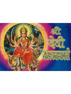 श्री देवी सहस्त्रनामावली: Shri Devi Sahasranama