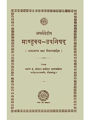 माण्डूक्य उपनिषद्: Mandukya Upanishad (An Old and Rare Book)