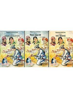 शिवाजी के प्रेरणा केंद्र: Inspiration Center of Shivaji 's (Set of 3 Books) - An Old and Rare Book