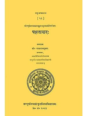 पक्षतावाद: Paksatavadah - Laghu Granthmala (An Old and Rare Book)
