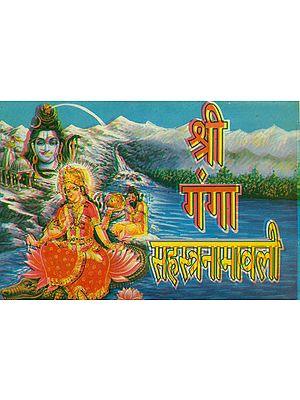 श्री गंगा सहस्त्रनामावली: Shri Ganga Sahasranama