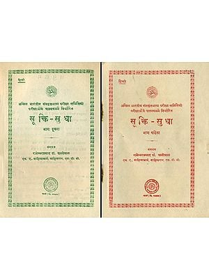 सूक्ति सुधा Sukti Sudha: Quotations in Two Volumes (An Old and Rare Book)