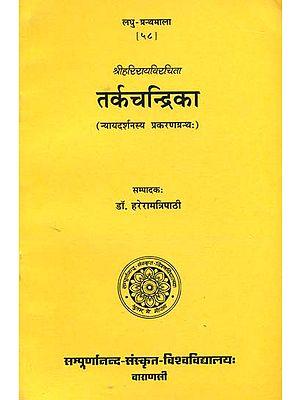 तर्कचन्द्रिका: Tarka Chandrika (Laghu Granthmala)
