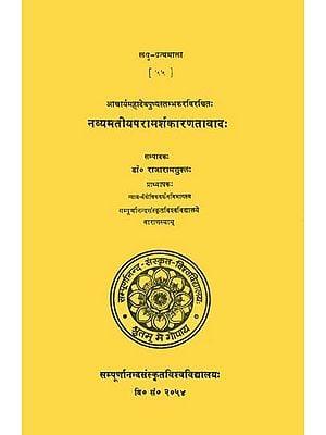 नव्यमतीयपरामर्शकारणतावाद: Navyamatiya Paramarsa Karanatavadah (Laghu Granthmala)