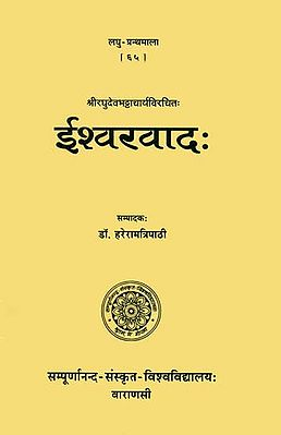 ईश्वरवाद: Isvaravada (Laghu Granthmala)