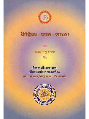 वैदिक पाठ माला: Vedic Patha Mala