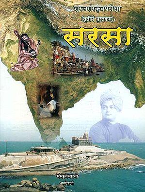 सरसा: Ideal for Sanskrit Reading Practice