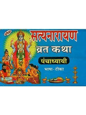 सत्यनारायण व्रत कथा: Satyanarayan Vrata Katha