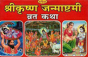 श्रीकृष्ण जन्माष्टमी व्रत कथा: Shri Krishna Janmashtami Vrata Katha