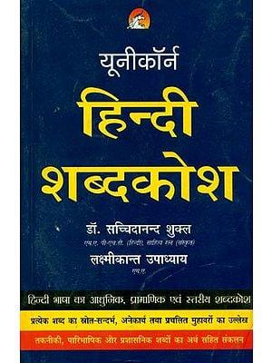 हिन्दी शब्दकोश: Hindi Dictionary