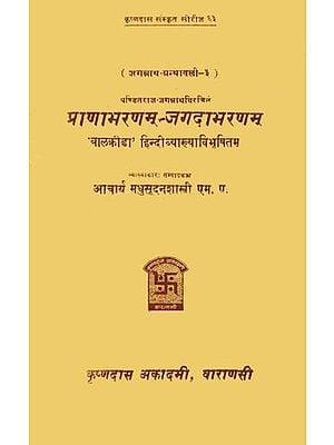 प्राणाभरणम् जगदाभरणम्: Pranabharanam and Jagadabharanam by Pandit Jagannath (An Old and Rare Book)