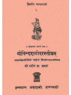 गोविन्ददामोदरस्तोत्रम्: Govinda Damodar Stotra - An Old and Rare Book