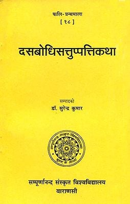 दसबोधिसत्तुप्पत्तिकथा: Dasa Bodhi Sattuppatti Katha (Pali Granth Mala)