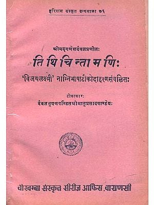 तिथिचिन्तामणि: Tithi Chintamani (An Old and Rare Book)