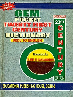 Dictionary Urdu to English