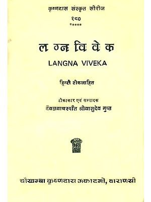 लग्न विवेक: Lagna Viveka