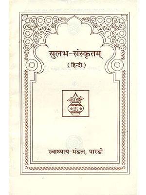 सुलभ संस्कृतम्: Introduction of Sanskrit Language