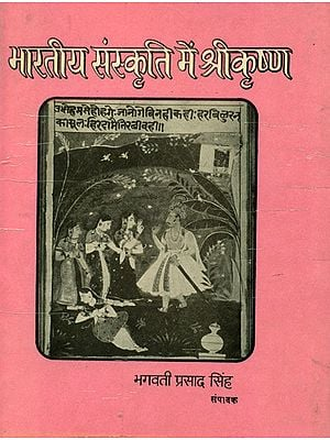 भारतीय संस्कृति में श्रीकृष्ण: Krishna in Indian Culture (An Old and Rare Book)