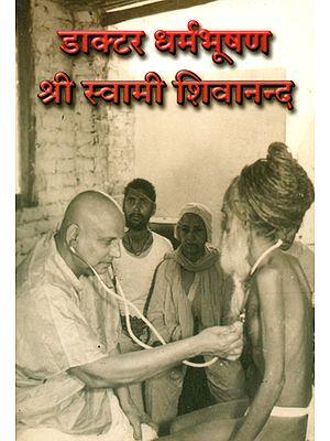 डाक्टर धर्मभूषण श्री स्वामी शिवानन्द: Doctor Dharmabhushan Shri Swami Shivananda