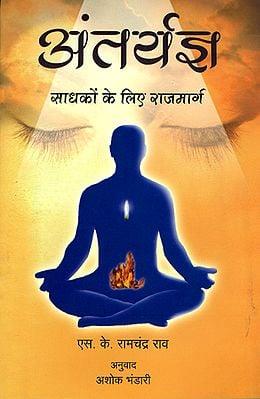 अंतर्यज्ञ (साधकों के लिए राजमार्ग) - Internal Yajna: The Royal Path for Sadhakas