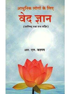 आधुनिक लोगों के लिए वेद ज्ञान (उपनिषद् तथा तन्त्र सहित) - The Vedic Knowledge in The Modern Context