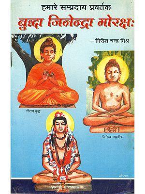 बुध्दा जिनेन्द्रा गोरक्ष: Buddha Jinendra and Goraksa