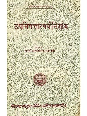 उपनिषत्तात्पर्यनिर्णय: Deciphering The Meaning of Upanishads - An Old and Rare Book