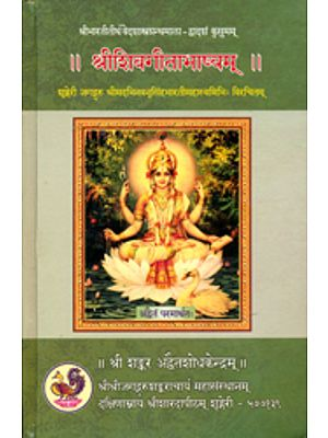 श्रीशिवगीताभाष्यम्: Shri Shiva Gita Bhashyam