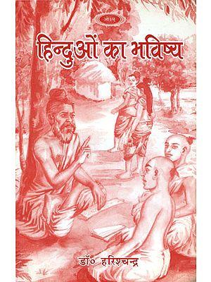 हिन्दुओं का भविष्य: Future of Hindu's