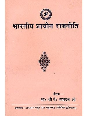 भारतीय प्राचीन राजनीति: Indian Ancient Politics