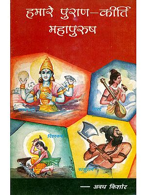 हमारे पुराण कीर्ति महापुरुष: Great Personalities from The Puranas