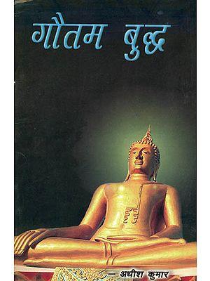 गौतम बुद्ध: Gautama Buddha