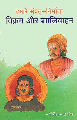 विक्रम और शालिवाहन (हमारे संवत् निर्माता): Vikrama and Shalivahana (Makers of The Indian Calendar)