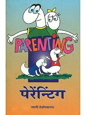 पेरेन्टिंग: Parenting