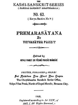 प्रेमरसायनम्: Prema Rasayana (An Old and Rare Book)