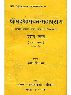 श्रीमद्भागवत महापुराण परच्छेद, अन्वय, हिन्दी शब्दार्थ व टीका सहित (द्वादश स्कन्ध): Shrimad Bhagavata (Twelth Canto)
