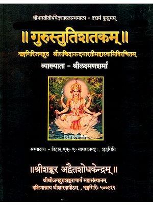गुरुस्तुतिशतकम: 100 Stutis to The Guru