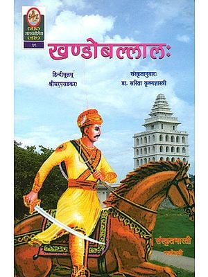 खण्डोबल्लाल: A Hindi Novel Based on Maratha Miniseter Khandoballal