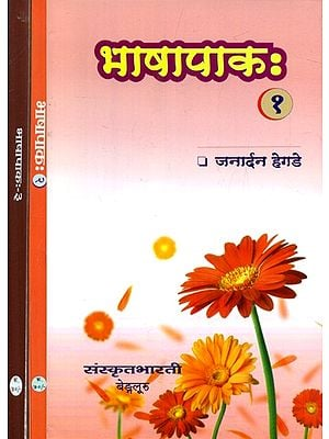 भाषापाक: Ideal for Sanskrit Reading Practicec (Set of 2 Volumes)