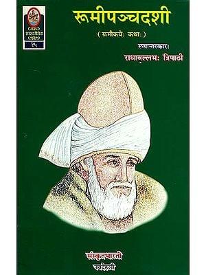 रुमीपञ्चदशी: Rumi Panchadasi (Sanskrit Only)