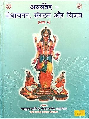 अथर्ववेद - मेधाजनन, संगठन और विजय: Atharvaveda, Mantras on Developing Buddhi, Community Building and Victory