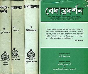 বেদান্তদর্শন: Vedanta Darshan in Bengali (Set of 4 Volumes)