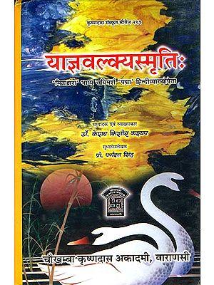 याज्ञवल्क्यस्मृति: Yajnavalkyasmrti With 'Mitaksara' Sanskrit & 'Padma' Hindi Commentaries