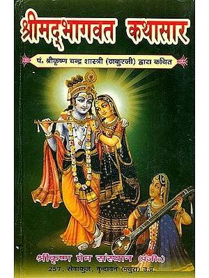 श्रीमद्भागवत कथासार: Bhagawat Katha by Shri Krishna Chandra Thakur