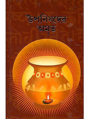 উপনিষদের অমৃত: Upanishader Amrita (Bengali)