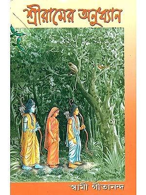 শ্রী রামের অনুধ্যান: Sri Ramer Anudhyan (Bengali)