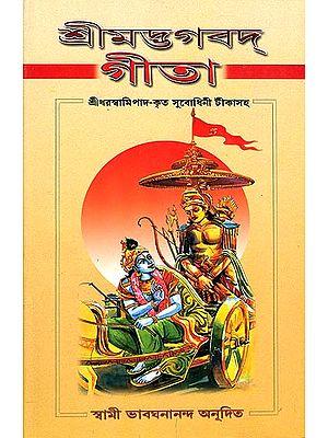 শ্রী মদ্ভাগবদ গীতা: Srimad Bhagavad Gita (Bengali)