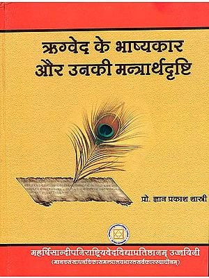ऋग्वेद के भाष्यकार और उनकी मन्त्रार्थ दृष्टि: Commentators of The Rig Veda and Their Methodology of Interpretation